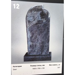 Элитный памятник №12